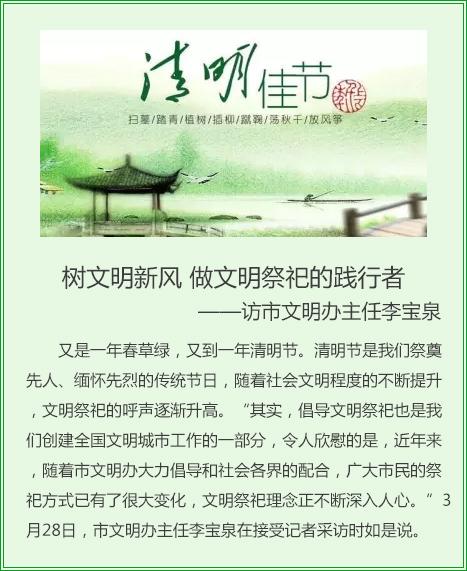 树文明新风 做文明祭祀的践行者——访市文明办主任李宝泉
